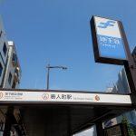 地下鉄唐人町駅内外装仕上げ改良工事