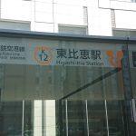 地下鉄恵比寿駅外3駅汚水槽修理2