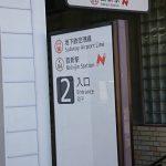 地下鉄西新駅多機能トイレベビーシート外修理1